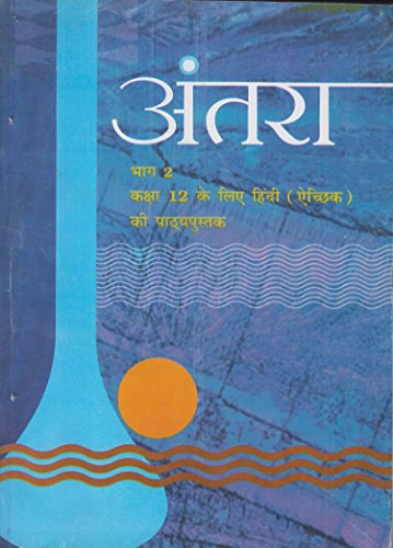 Book Cover Antraa Part - 2 Hindi (Supplementary) Textbook for Class - 12 - 12073