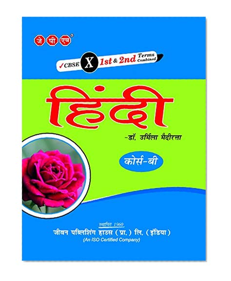 Book Cover 1st & 2nd Term Combined  Hindi (Course B)