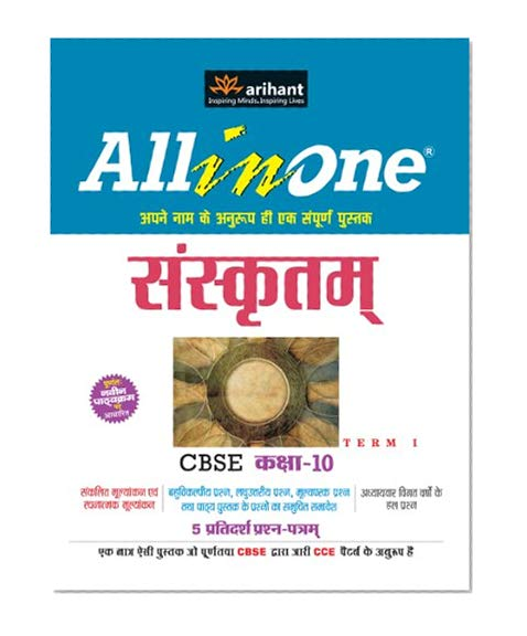 Book Cover All in One Sanskritam CBSE - Class 10 (Term-I) (Old Edition)