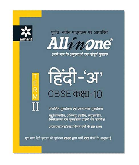 Book Cover All in One Hindi 'A' CBSE Class 10th Term-II